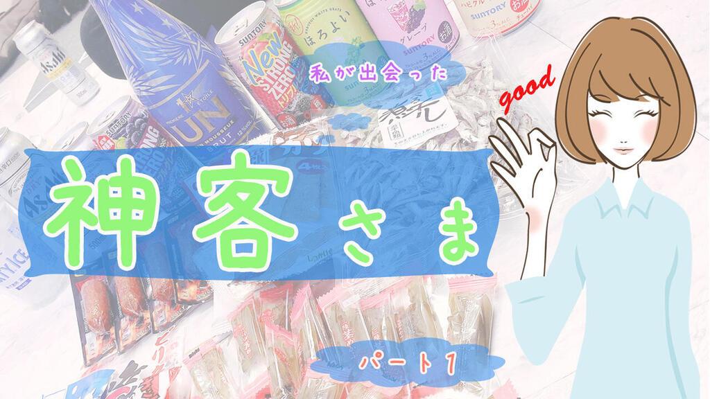 元風俗嬢☆いいお客様☆パート1「サムネイル」